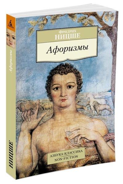 Купить Афоризмы, Фридрих Ницше, 978-5-389-10021-3