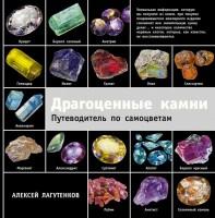 Книга Драгоценные камни