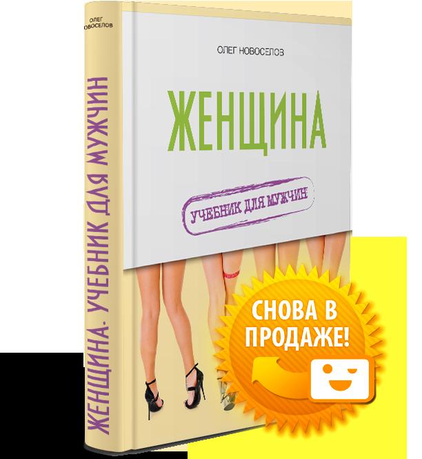 Купить Женщина: учебник для мужчин, Олег Новоселов, 978-966-1560-06-1