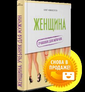 Книга Женщина: учебник для мужчин