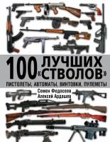 Книга 100 лучших 'стволов'. Пистолеты, автоматы, винтовки, пулеметы