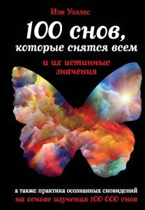 Книга 100 снов, которые снятся всем, и их истинные значения