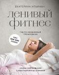Книга Ленивый фитнес от Екатерины Ильиных. Гид по ежедневным тренировкам