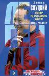 Книга Леонид Слуцкий. Тренер из соседнего двора