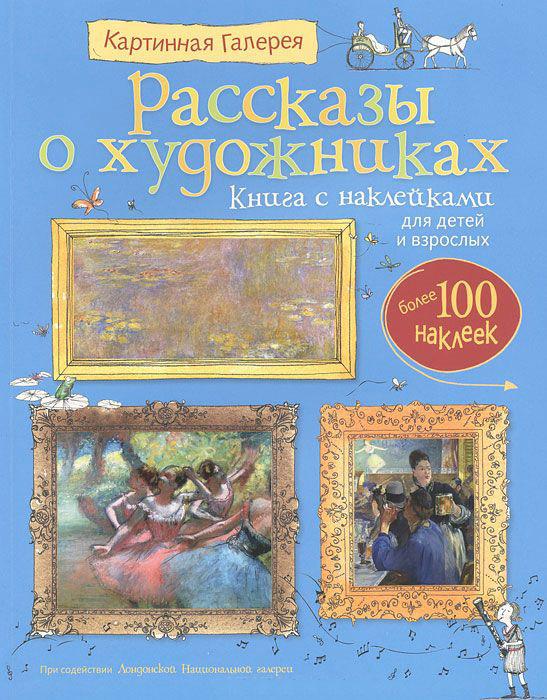 Купить Рассказы о художниках, Кейт Дэвис, 978-5-389-02051-1, 978-5-389-12269-7