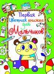 Книга Первая цветная книжка для мальчиков. Мишка