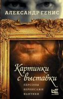 Книга Картинки с выставки