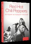 Книга Red Hot Chili Peppers. История за каждой песней