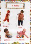 фото страниц Любимая книга малыша. От 6 месяцев до 4 лет #5