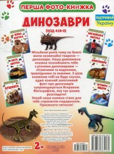 фото страниц Твоя перша книжка. Динозаври #4