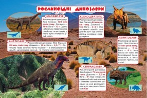 фото страниц Твоя перша книжка. Динозаври #2