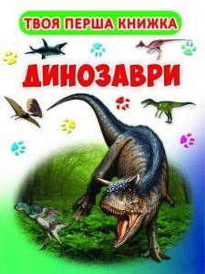 Книга Твоя перша книжка. Динозаври