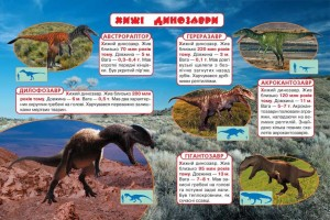 фото страниц Твоя перша книжка. Динозаври #3