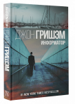 Книга Информатор