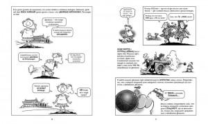 фото страниц Матан. Краткий курс в комиксах #3