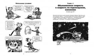 фото страниц Матан. Краткий курс в комиксах #4