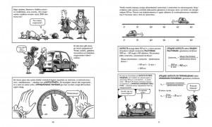 фото страниц Матан. Краткий курс в комиксах #2