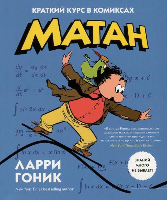 Купить Матан. Краткий курс в комиксах, Ларри Гоник, 978-5-389-12074-7