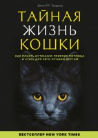 Книга Тайная жизнь кошки. Как понять истинную природу питомца и стать для него лучшим другом