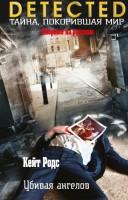 Книга Убивая ангелов