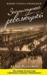 Книга Застигнутые революцией. Живые голоса очевидцев