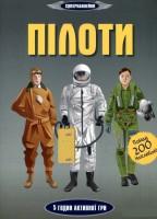 Книга Пілоти. Супернаклейки