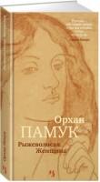 Книга Рыжеволосая Женщина