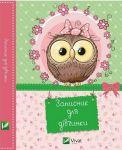 Книга Записник для дівчинки. Записничок для модної крихітки