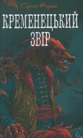 Книга Кременецький звір