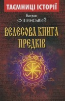 Книга Велесова книга предків
