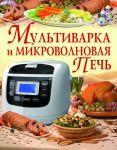 Книга Мультиварка и микроволновая печь