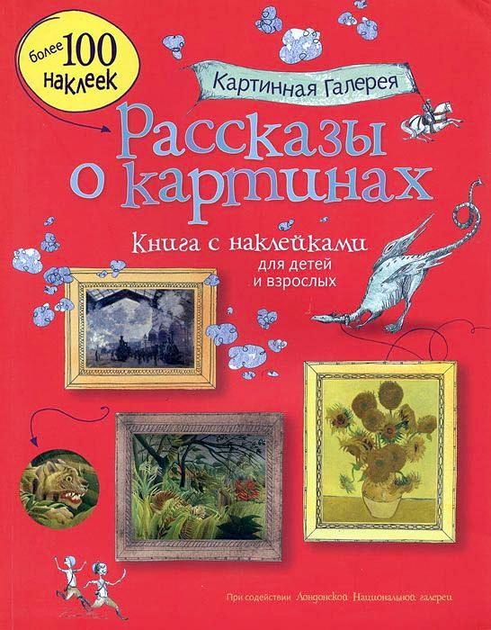 Купить Рассказы о картинах, Кейт Дэвис, 978-5-389-02050-4, 978-5-389-12268-0