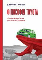 Книга Філософія Toyota. 14 принципів роботи злагодженої команди