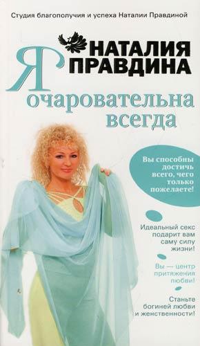 Купить Я очаровательна всегда, Наталия Правдина, 978-5-271-15561-1