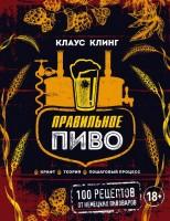Книга Правильное пиво. Крафт, теория, пошаговый процесс