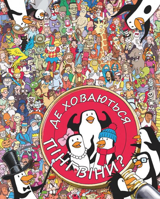 Купить Де ховаються пінгвіни?, Софі Крейн, 978-617-7347-50-6