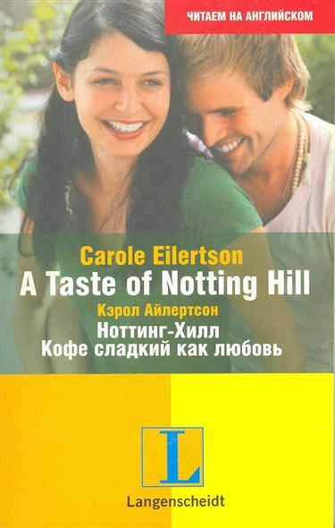 Купить A Taste of Notting Hill / Ноттинг-Хилл. Кофе сладкий как любовь, Кэрол Айлертсон, 978-5-17-057341-7