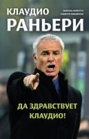 Книга Да здравствует Клаудио!