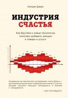 Книга Индустрия счастья. Как Big Data и новые технологии помогают добавить эмоцию в товары и услуги