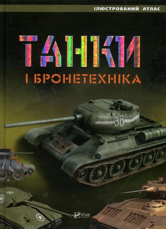 Купить Танки і бронетехніка, Марія Жученко, 978-966-942-000-8, 978-615-5168-65-9