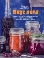 Книга Вкус лета. Невероятные рецепты варенья, солений и других деликатесов из погребов Золотого кольца