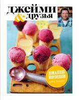 Книга Выбор Джейми. Домашнее мороженое