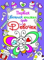Книга Первая цветная книжка для девочек. Бабочка
