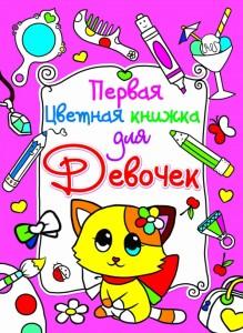 Книга Первая цветная книжка для девочек. Котик