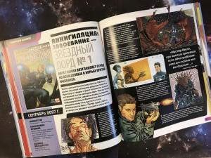 фото страниц Marvel. Стражи Галактики. Полная энциклопедия космических изгоев #4