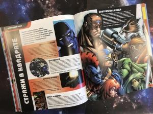 фото страниц Marvel. Стражи Галактики. Полная энциклопедия космических изгоев #3