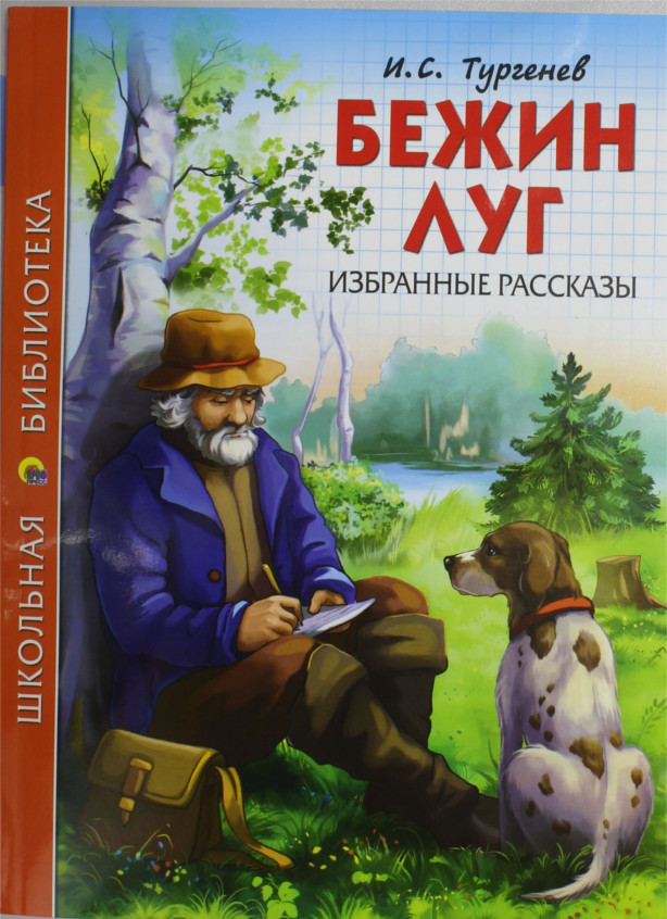 Купить Бежин Луг, Иван Тургенев, 978-5-378-05782-5