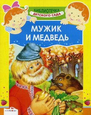 Купить Мужик и медведь, Константин Ушинский, 978-5-9951-0003-4