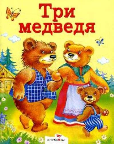 Купить Сказки в кармашек. Три медведя, 978-5-9951-1642-4
