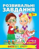 Книга Розвивальні завдання. 5+